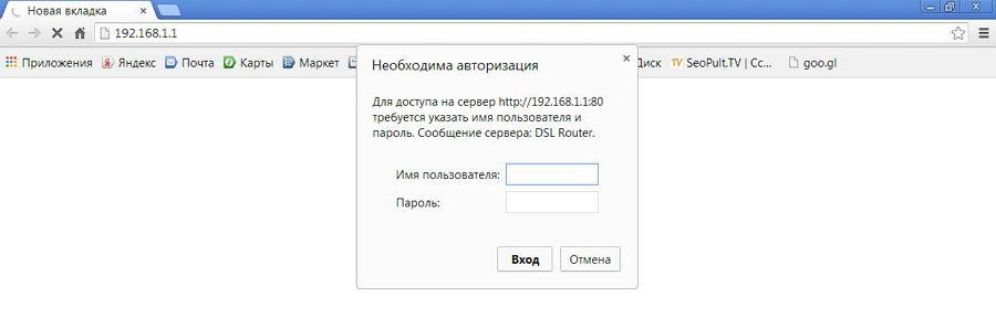 http://192.168.0.1 вход, зайти в роутер.