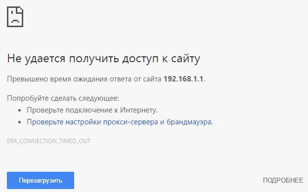Как зайти в роутер по ip 192.168.1.1 admin admin в GoogleChrome - решение.