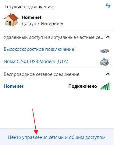 Центр управления сетями, настройка Wi-Fi.