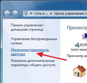 Изменение параметров адаптера сети, настройка Вай-фай Интернета.