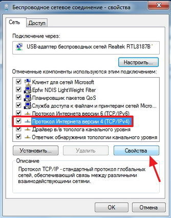 Настройка TCP/IP для Wi-Fi.