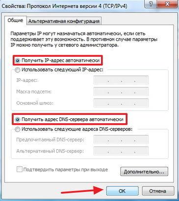 Получать IP и DNS автоматически для Wi-Fi.