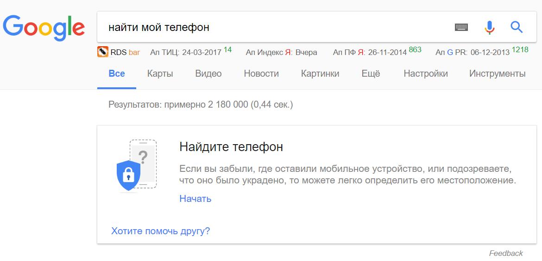 Найти телефон на Андроид через Гугл аккаунт.