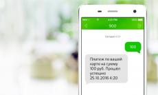 Как изменить номер телефона Сбербанк Онлайн в Мобильном банке.