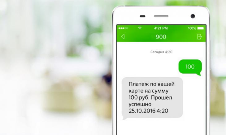 чем отличается мобильный банк от сбербанк онлайн кредит европа банк самара адреса